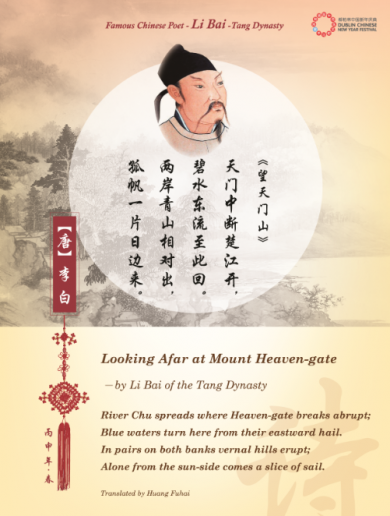 Get ready for an avalanche of Chinese poetry on the Dart this fortnight