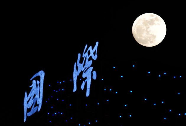 #CHINA-SUPER MOON(CN)