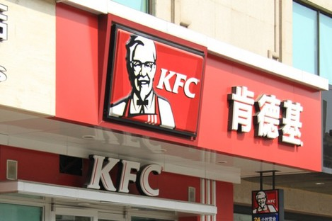 Something in the Eire? A KFC franchise in Xi'an, China