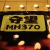 Underwater search for MH370 to move again - this time west of Perth