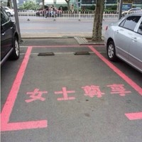 Chinese shopping mall introduces wider spaces for women drivers
