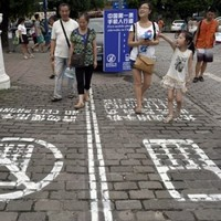 Chinese city creates special footpath lane for smartphone users