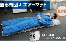 You need this wearable futon bed in your life right now