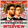 Enterprising people are selling The Interview posters for hundreds of dollars online