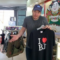 This inadvertently rude t-shirt from China proves that some things are lost in translation