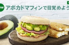 Looks like McDonald's Japan is getting some serious notions about itself...