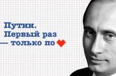 Watch: Vladimir Putin adverts attempt to woo 'virgin voters'