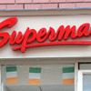 Supermacs to introduce recyclable cups, paper straws and biodegradable burger wraps in all restaurants