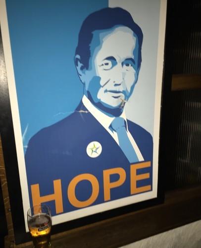 Enda Hope