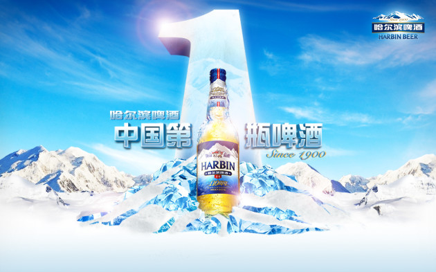 harbin-beer-commercial