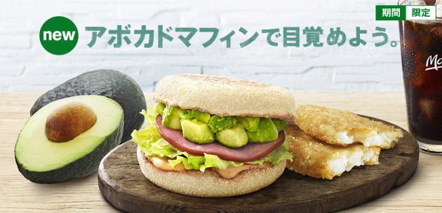 avocado_muffin_main_02